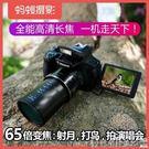 高清照相機PowerShot SX60 HS 高清 旅遊 攝影 數碼照相機 爾碩LX