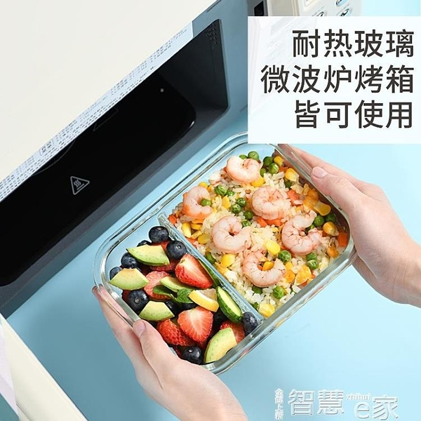 便當盒 微波爐加熱飯盒上班族便當盒大容量保鮮盒分隔型玻璃飯盒餐盒帶蓋 智慧