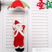 聖誕裝飾品懸掛降落傘老人聖誕老人吊頂裝飾聖誕節場景裝飾 韓慕精品  IGO