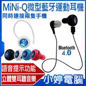 【3期零利率】全新 IS MiNi-Q微型藍牙運動耳機 連接兩隻手機/語音提示/傳輸達10米/簡單操作