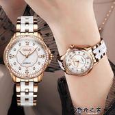 機械錶鑲鑽手錶女士玫瑰金陶瓷夜光女錶防水 野外之家igo