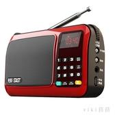 收音機 老人老年迷你袖珍半導體fm小型廣播可充電隨身聽微型 nm17506【VIKI菈菈】