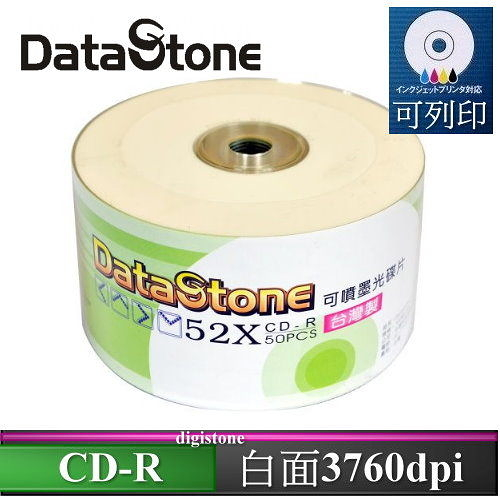 ◆免運費◆DataStone 空白光碟片 正A級 CD-R  700MB 52X 光碟片燒錄片 珍珠白可印片X50PCS