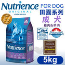 PetLand寵物樂園《Nutrience紐崔斯》田園系列-成犬(羊肉+糙米)5kg/狗飼料