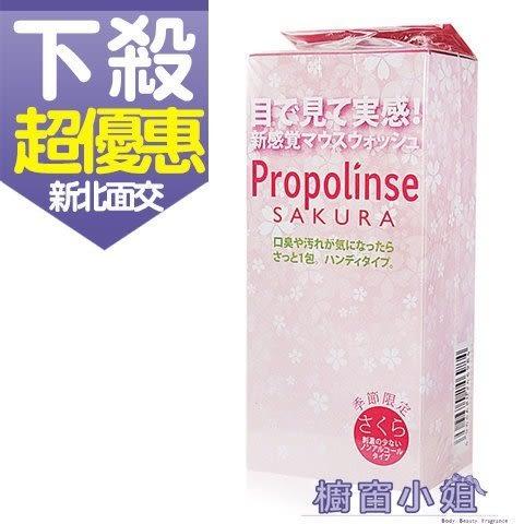 日本 Propolinse 蜂膠漱口水 隨身包 櫻花款 (12ml×6包)