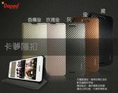 Dapad  ASUS   ZenFone 3 Max (ZC553KL) 卡夢隱扣側掀式皮套