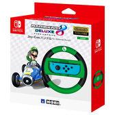 [哈GAME族]免運費 可刷卡●尬車必備●任天堂 Nintendo Switch HORI NSW-055 Joy-con方向盤 路易吉綠版