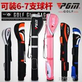 高爾夫球包 超輕便攜!PGM 高爾夫槍包 男女球包 可裝6-7支球桿 下場練習用品 第六空間 igo