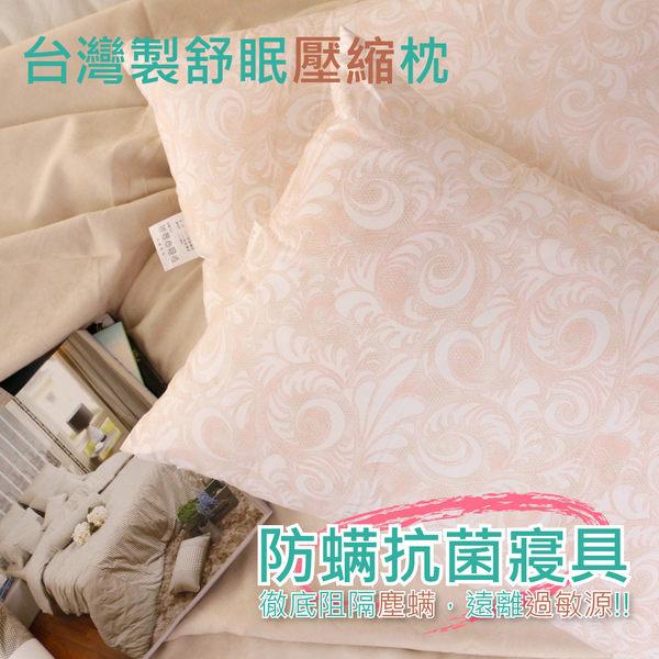 【R.Q.POLO】台灣製抗菌舒眠壓縮枕/防蹣抗菌/枕頭枕芯(2入)