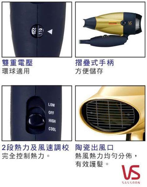 【限宅配】VS沙宣 1300W陶瓷摺疊吹風機 1入【BG Shop】