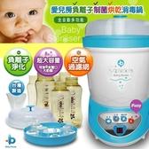 【南紡購物中心】[Baby House] 愛兒房蒸氣制菌烘乾消毒鍋iFuzzy - 台灣製造MIT標章8支奶瓶超大容量