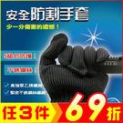 安全防割手套 5級鋼絲手套 防護防身手套(1雙入)【AF06049】JC雜貨