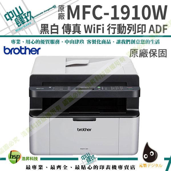 Brother MFC-1910W 無線多功能黑白雷射複合機