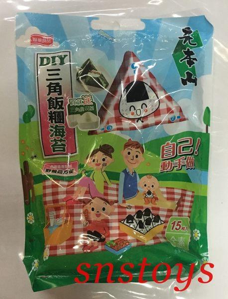 sns 古早味 海苔 元本山DIY三角飯糰海苔 DIY三角飯糰 19.5公克 自己動手做