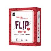 『高雄龐奇桌遊』 換言一新 FLIP 繁體中文版 正版桌上遊戲專賣店