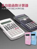 計算器 科學計算器多功能學生用函數計算機工程考試專用大學會計金融可會計復數統計學
