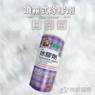 【珍昕】台灣製 噴霧式除膠劑(容量約150ml)/貼紙去除/除膠劑/去膠劑/殘膠