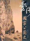 (二手書)臺灣國家公園史1900-2000(軟精)