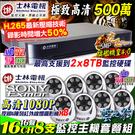 監視器 士林電機 1080P 16路16聲主機DVR +8支1080P 6陣列室內攝影機 AHD/TVI/類比/IPCAM 台灣安防