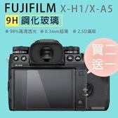 滿版免裁切9H 螢幕鋼化玻璃鋼化貼 FUJI X H1 X A5 X T2