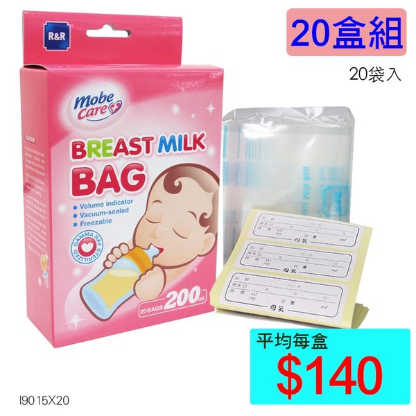 【醫康生活家】R&R 母乳袋 200ml-20盒組