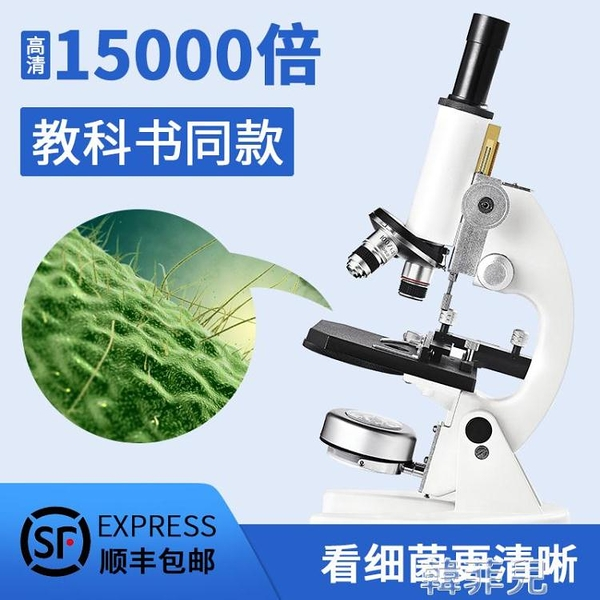 顯微鏡 初中小學生專業顯微鏡10000倍光學家用兒童高清科學實驗精子生物 MKS韓菲兒