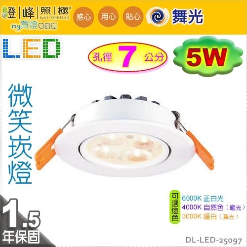 【舞光LED】LED-5W / 7cm。微笑投射崁燈 附變壓器 白款 可選4000K 小量超商取 #25097【燈峰照極my買燈】