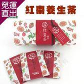 公館農會 紅棗養生茶 營養豐富(3g/20包入/盒)x3盒組【免運直出】