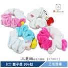 三麗鷗 絨毛大腸圈 KT白 KT粉 KIKI LALA 【KT0021】 熊角色流行生活館