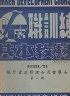 二手書R2YB d3 60年3月出版《空軍航管雷達修理士在職訓練基本教材 第一冊