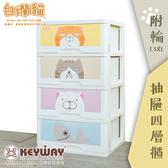 【dayneeds】白爛貓抽屜式四層櫃 138L抽屜四層櫃