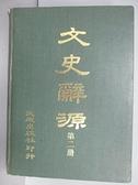 【書寶二手書T9/字典_FF3】文史辭源_第二冊