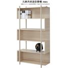 隔間櫃【UHO】元素系統造型書櫃(無玻璃...