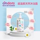 Cindora 馨朵拉 超溫柔天然沐浴露380ml