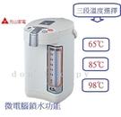 元山 4.5L 微電腦熱水瓶 3級能源效率 YS-5451APTI304/YS5451APTI304不鏽鋼內膽