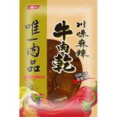 唯一川味麻辣牛肉乾100g【愛買】