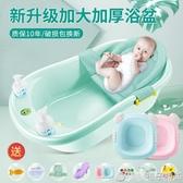 嬰兒洗澡盆新生幼兒初生通用浴盆兒童大號加長超大寶寶家用沖涼盤   (橙子精品)