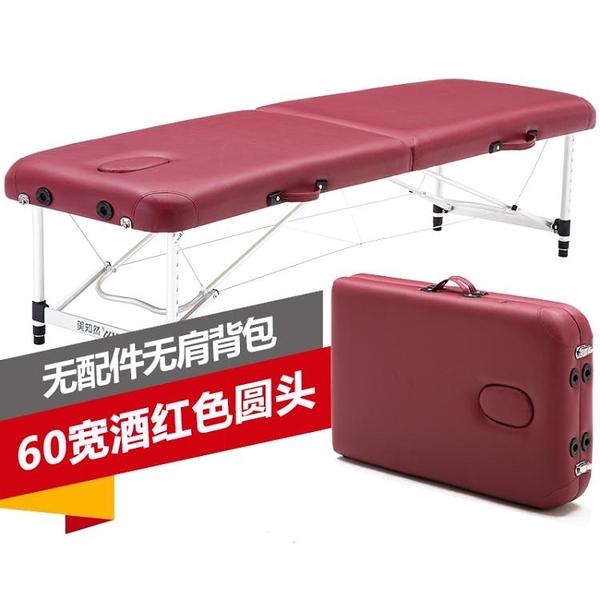多功能原始點摺疊按摩床家用推拿理療美容床便攜式手提紋繡WY 淇朵市集