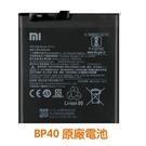 【免運費】送4大好禮【含稅附發票】小米 BP40 小米 9T Pro 紅米 K20 Pro 原廠電池