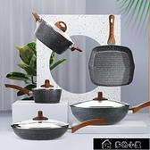炒鍋 美食每刻麥飯石不粘鍋炒鍋湯鍋組合平底鍋家用燃氣灶電磁爐通用鍋