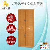 ASSARI-水洗塑鋼緩衝3尺2抽四門鞋櫃(寬83深37高180cm)胡