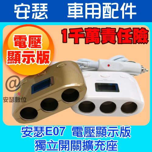 E07 安瑟 三孔 獨立開關 擴充座【白色 電壓顯示版 1千萬責任險】一對三 汽車 點煙器 車充