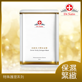 Dr.Satin頂級魚子膠原面膜(30ml)-3片入