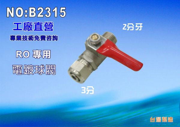 【七星淨水】3分電鍍球閥.淨水器.濾水器.飲水機.RO純水機.電解水機.水電材料(貨號B2315)