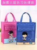 特賣補習袋學生書袋手提男女兒童補習包手拎補課包美術包文件袋補課袋