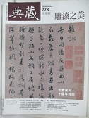 【書寶二手書T9/雜誌期刊_DXT】典藏古美術_278期_雕漆之美