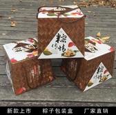 端午節禮盒 新款粽子包裝盒禮盒端午粽子禮盒粽子包裝盒