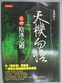 【書寶二手書T5/一般小說_KML】天機勿語(四) 陰冰之殿_北溟神話