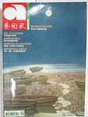 【書寶二手書T7/雜誌期刊_AE5】藝術家_388期_東京中城藝術特集