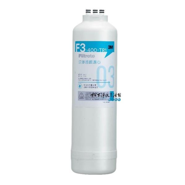 3M F3-400 RO膜濾心 TR1逆滲透純水機濾心